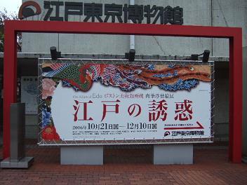 2006_1123edohaku0205