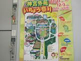 2006_1202toukyoutawa0262