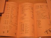 2007_0401happyoukai0108