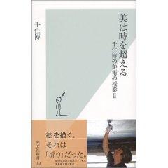 Senjyu3_3