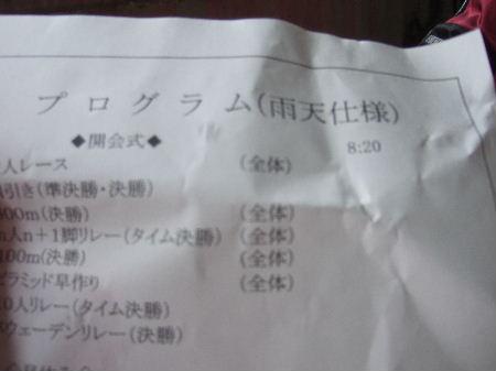 2008_05310009