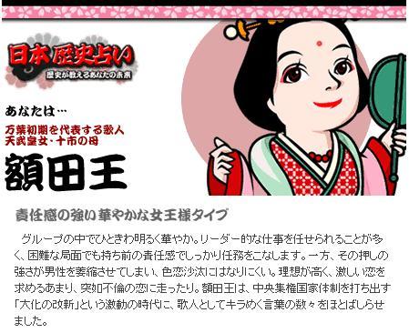 Nihonnsi