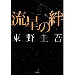 Ryuusei_3