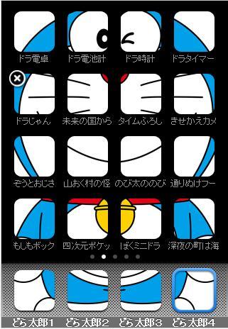 Doraemonn_2